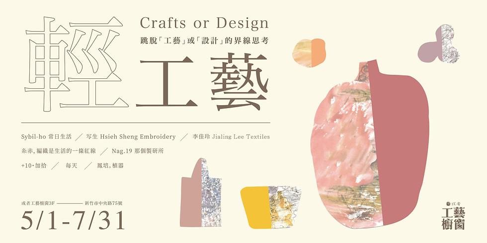 5/1-7/31  輕工藝 Crafts and Design  聯合展覽