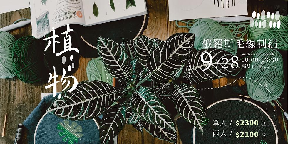 09/28 (六) PUNCH NEEDLE 俄羅斯刺繡 - 植物壁掛   高雄場  
