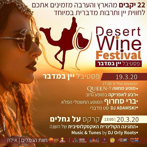 DESERT WINE.jpg
