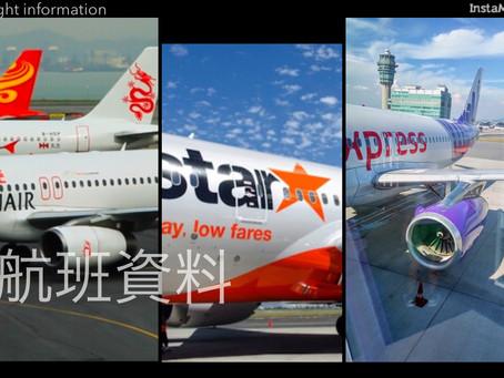 香港飛峴港航班資料