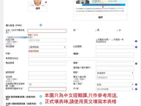 網上申請越南 E-Visa 懶人包