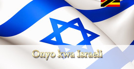 "Unabii 12 ""Ee Yerusalemu, NIrudie, Asema BWANA MUNGU Wako!"""