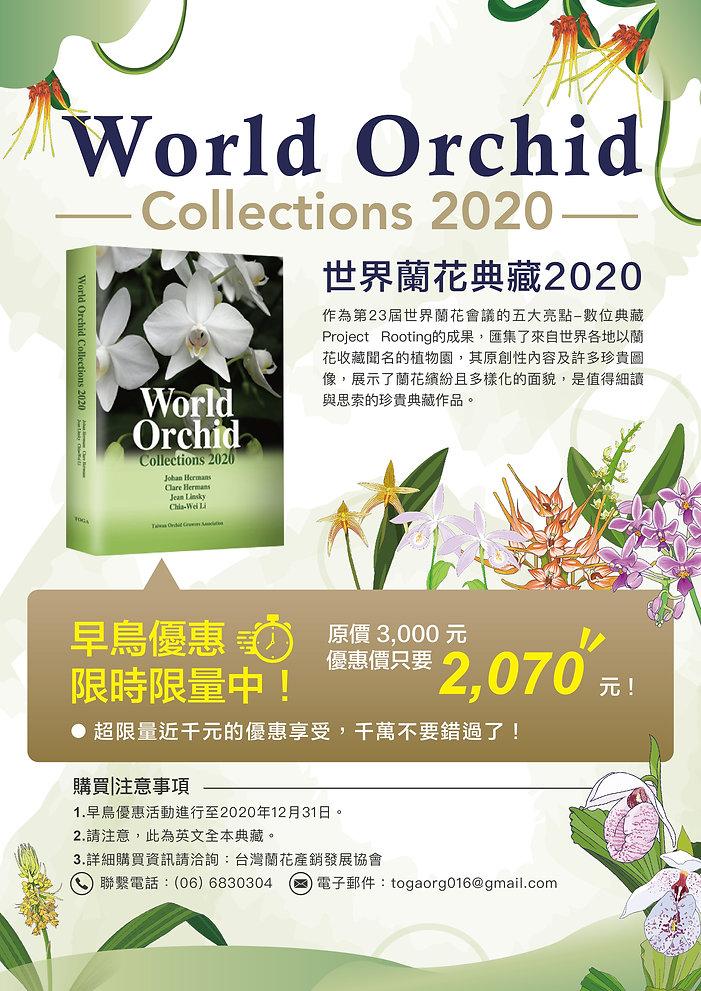 數位典藏書籍廣告(中文).jpg