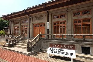 道禾六藝文化館.jpg