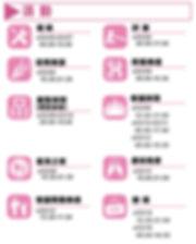 woc-日程+event中文-0211.jpg