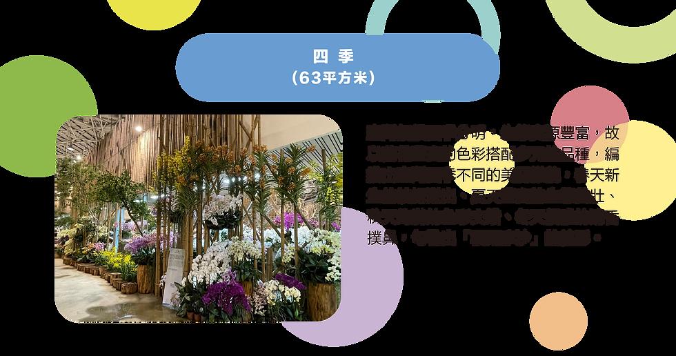 介紹區_中-15.png