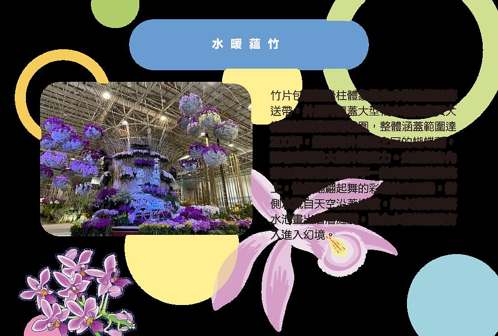 介紹區_中-04.png