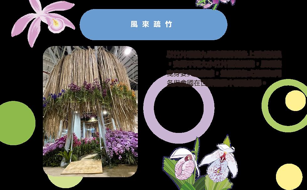 介紹區_中-09.png
