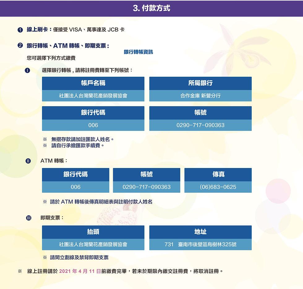 註冊_中-05.jpg