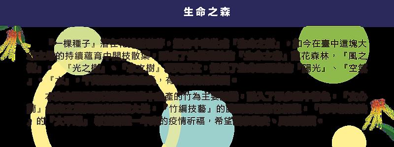 介紹區 -23.png