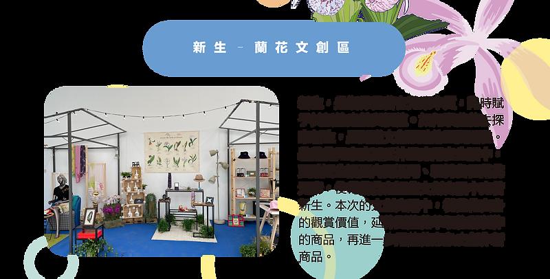 介紹區 -22.png