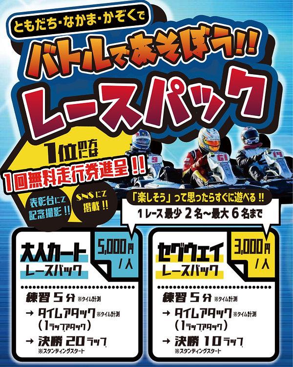 racepac.jpg