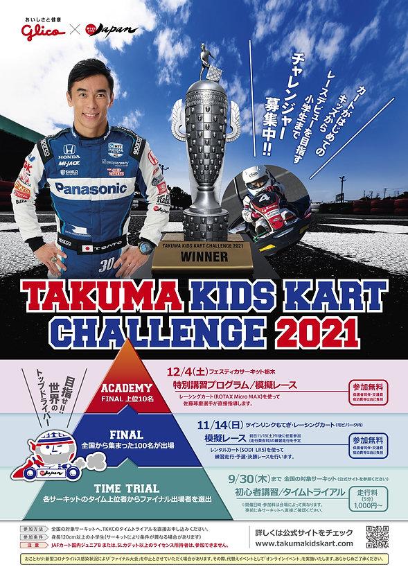 TKKC2021_A4(1).jpg