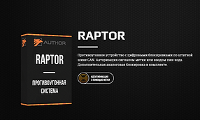 imobilaizers raptor