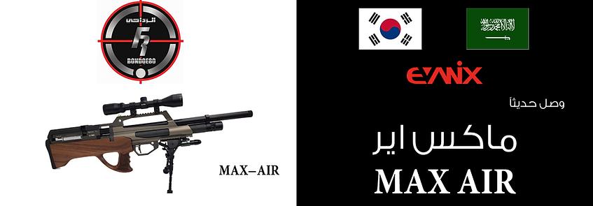 Max air n.png