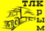 Логотип ТЛК Крым.png