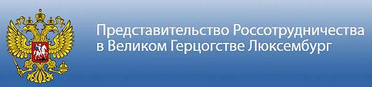 Российский Центр Науки и Культура в Люксембурге