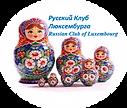 Русский Клуб Люксембурга