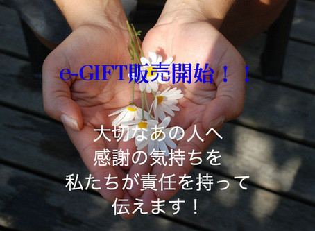 e-GIFT販売開始!!