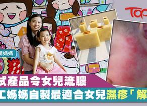 誤試產品令濕疹女兒流血流膿 社工媽媽自製手工皂給女兒濕疹「解藥」