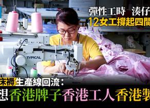 【香港製造】合廠婦女返工湊仔同步 茶藝師重返職場變手作達人