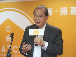 政務司司長出席「合廠・開幕典禮」致辭