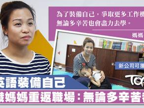 自學英語尋找工作機會 港媽重返職場帶着女兒上班去