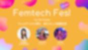Femtech Fes! オンライン Vol.10「フェムテックと歩む、あたらしい妊娠生活」