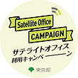 satelliteoffice_campaign_logo.jpg