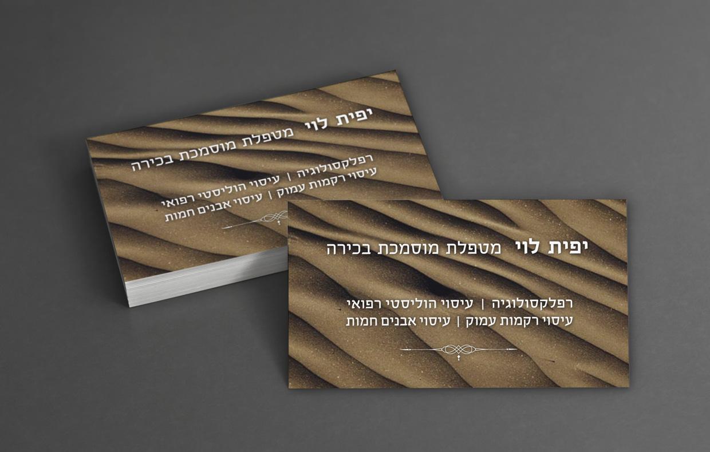 yafit_b_card