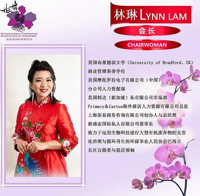 LYNN LAM.jpg