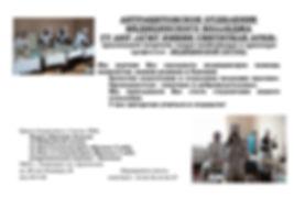 Реклама 2020 (1)_page-0001.jpg