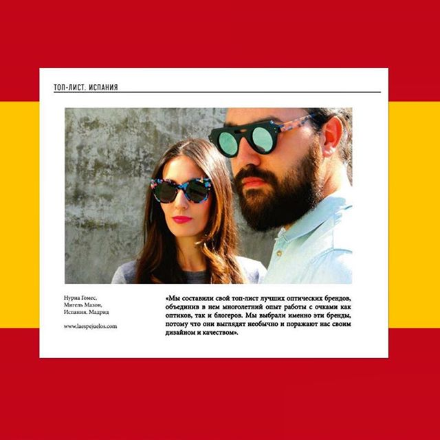 IN SPAIN - The Best Eyewear Bloggers - _laespejuelos #laespejuelos #loveeyewear #gafas #spain #franc