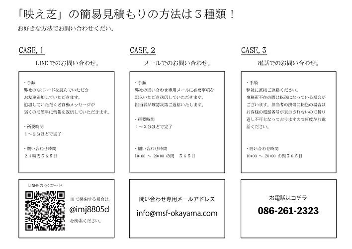 HP-見積もり方法.jpg