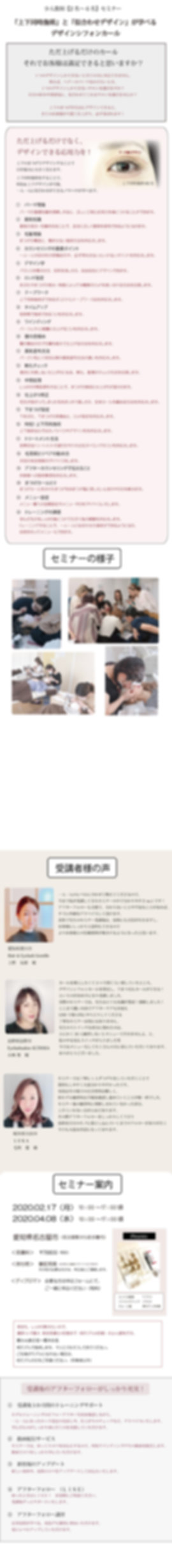 セミナー-シフォンパーマ.jpg