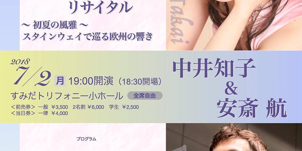 中井知子&安斎 航 ジョイントリサイタル