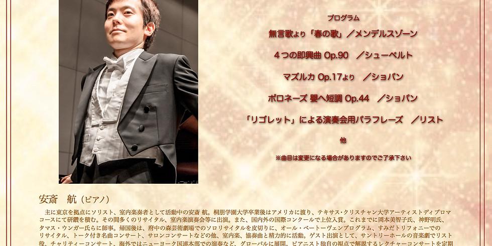 スプリング・ロマンスの調べ 安斎 航(ピアノ)