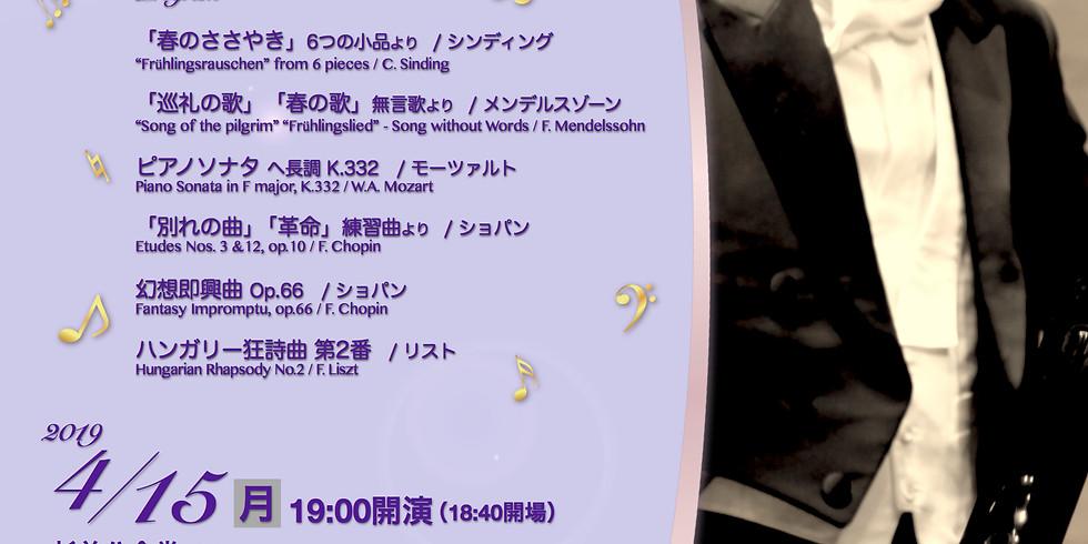 安斎 航 春の名曲コンサート