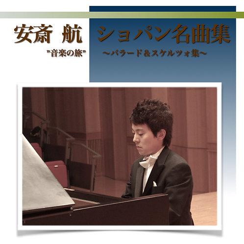 CD「ショパン名曲集」〜バラード&スケルツォ集〜(曲目解説付き)