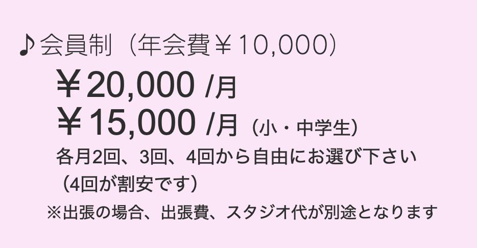 会員の料金(月謝)年会費¥10,000