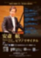 安斎 航 ピアノリサイタル