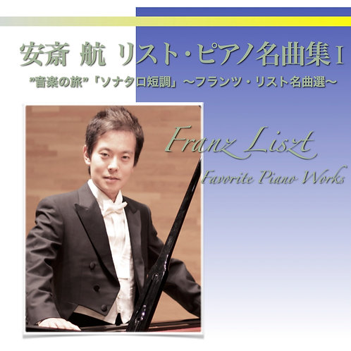 CD「ピアノソナタロ短調」リスト名曲選