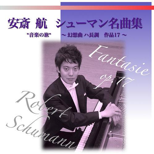 CD「シューマン名曲集(1)」〜幻想曲 Op.17〜(曲目解説付き)