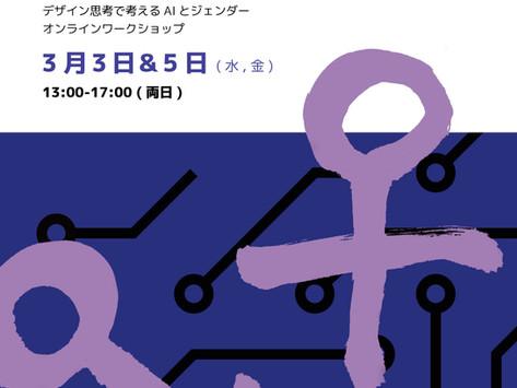 AI x Gender online workshop