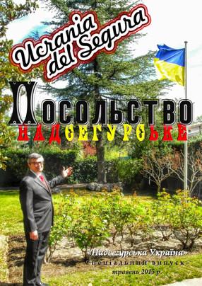 Надсегурська Україна №9