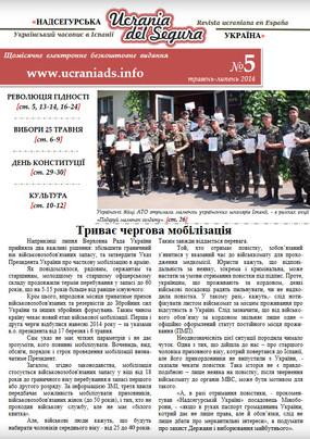 Надсегурська Україна №5