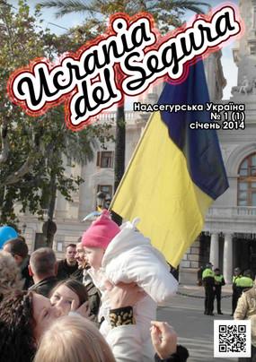 Надсегурська Україна №1