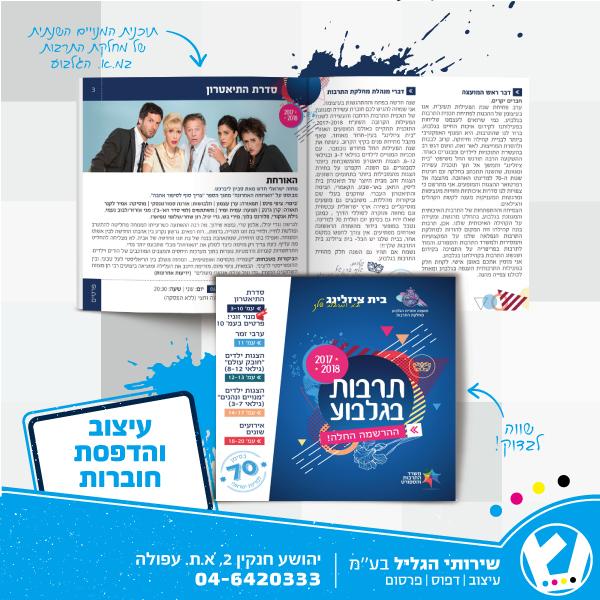 חוברת תרבות 15/15 למועצה אזורית הגלבוע