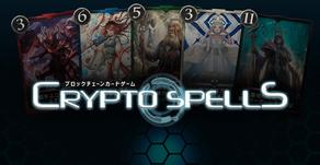 HB Wallet及びNAGEMONがCryptoSpells(クリプトスペルズ)に対応!