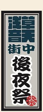 音天千社札2019街中後夜祭.png